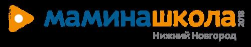 мамина школа-Нижний