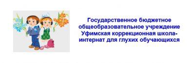 Уфимская школа-интернат