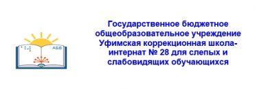 интернат 28