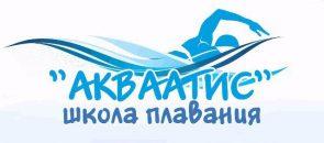 Школа плавания Акваатис