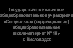 kislovodsk_internat