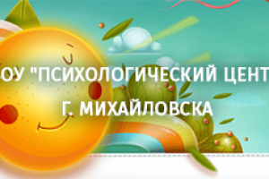 kislovodsk_psycenter